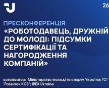 Тернопільську міську раду, єдину серед міських рад в Україні, нагороджено сертифікатом «Роботодавець, дружній до молоді»
