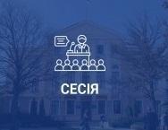 Орієнтовний порядок денний третьої сесії Тернопільської міської ради