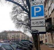Понад 50 порушників правил паркування зафіксували у Тернополі за останні дні