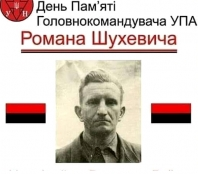 Звернення міського голови Тернополя з нагоди 71-ої річниці від дня загибелі Головнокомандувача УПА Романа Шухевича