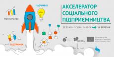 У Тернополі відбудеться презентація бізнес-ідей соціальних стартаперів