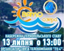 Запрошуємо жителів та гостей Тернополя на загальноміське Свято озера
