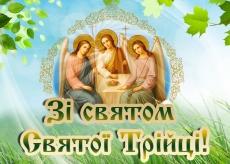 Вітання міського голови Тернополя зі святом Святої Трійці