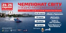 Оголошується акредитація ЗМІ на Чемпіонат світу із водно-моторного спорту у Тернополі