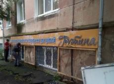 На вул. Слівенській демонтовано п'ять незаконно встановлених об'єктів зовнішньої реклами