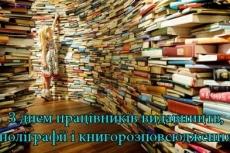 Вітання міського голови Сергія Надала працівникам видавництв, поліграфії і книгорозповсюдження