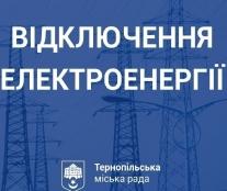 Графік планових відключень електроенергії у селах Тернопільської міської територіальної громади на серпень 2021 року