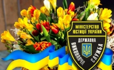 Привітання очільника Тернополя Сергія Надала з нагоди Дня працівника державної виконавчої служби