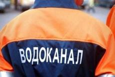 Аварійна «Водоканалу» виїжджає на виклики після 17:00 год., а до того часу ліквідовувати аварії повинні ЖЕКи або ОСББ