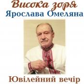 Тернополян запрошують на ювілейний вечір Ярослава Омеляна