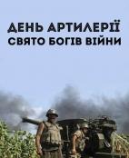 Привітання міського голови Тернополя до Дня ракетних військ і артилерії