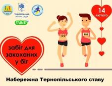 14 лютого на набережній Тернопільського ставу відбудеться «Забіг для закоханих у біг»
