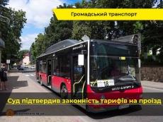 Суд підтвердив законність тарифів на проїзд у громадському транспорті Тернополя