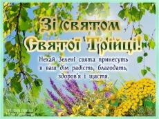 Вітання міського голови Сергія Надала зі святом Святої Трійці
