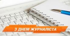 Привітання міського голови Тернополя Сергія Надала з Днем журналіста
