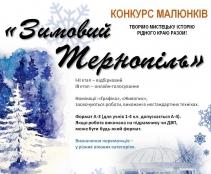 Запрошуємо усіх охочих долучитися до конкурсу малюнків «Зимовий Тернопіль»