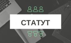 Статут Тернопільської міської територіальної громади (чинний)